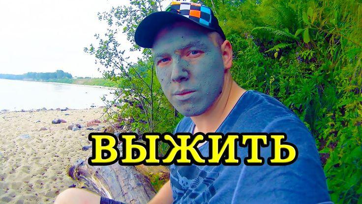Выжить любой ценой Балтийское море.