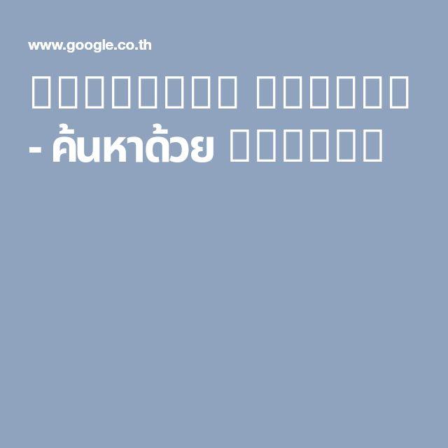 alfresco design - ค้นหาด้วย Google