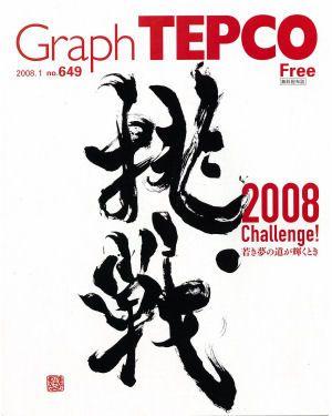 Graph TEPCO 「挑戦」