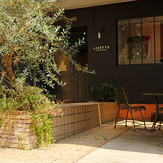 【#自由が丘】カフェリゼッタ / 着心地のよい洋服屋さんが運営する、ほっこり居心地のよいカフェ。 | cake.tokyo
