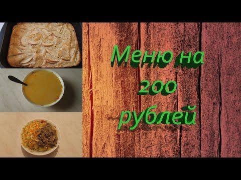 ЭКОНОМНОЕ МЕНЮ НА 200 РУБЛЕЙ В ДЕНЬ - БЮДЖЕТНОЕ МЕНЮ - YouTube