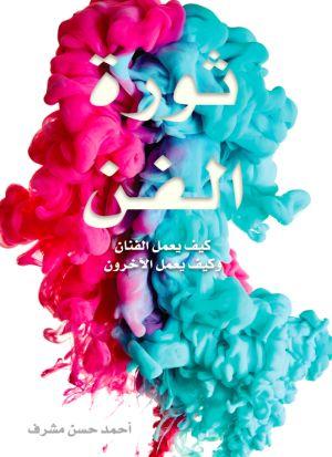 تحميل كتاب ثورة الفن pdf