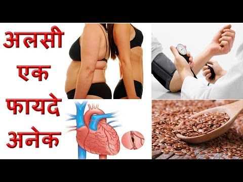 flax seed health benefits in hindi beauty tips flax seed nutrition ground flax - http://omega3healthbenefits.com/flaxseed-oil-health-benefits/flax-seed-health-benefits-in-hindi-beauty-tips-flax-seed-nutrition-ground-flax/