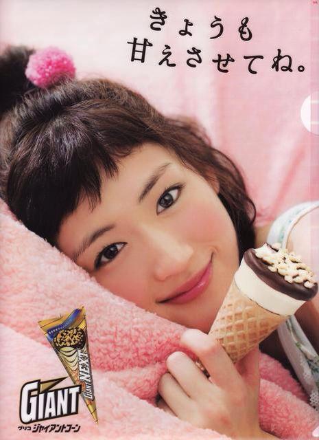 アイスの広告