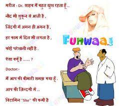 Jokes hindi Masturbation