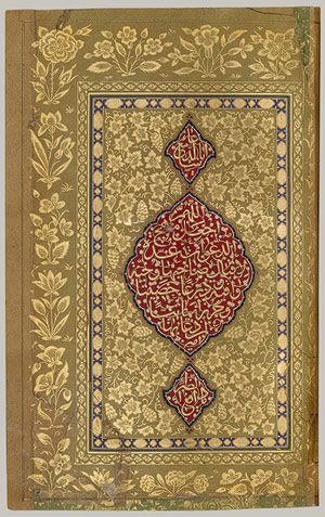 Book of Prayers, Sura Yasin and Surat al-Fath, dated A.H. 1132/A.D. 1719–20, Calligraphy: Ahmad Nairizi (Persian), Illumination: Attributed to Muhammad Hadi, Iran, Ink, colors, and gold on paper; lacquer binding
