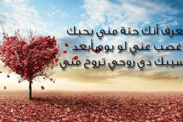رسائل شوق وغرام كلماتها جذابة وراقية جدا Lockscreen Wnc