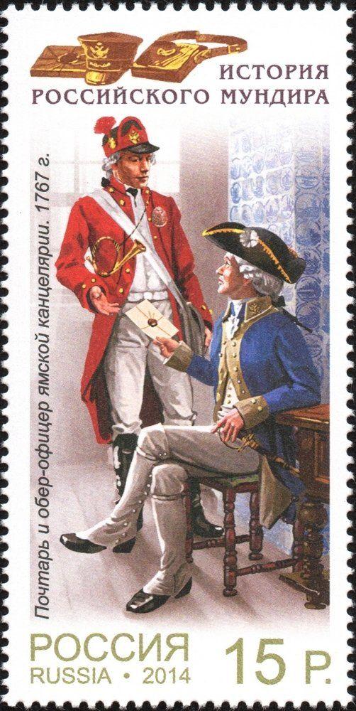 Sello: Postman and Chief Officer of Yamskoy Chancery (1767) (Rusia) (History of the Russian Postal Uniform) Mi:RU 2086,Yt:RU 7528,WAD:RU 100.14