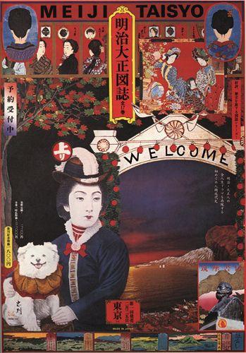 """Poster - A Pictoral Record of the Meiji-Taisho Era (Tadanori Yokoo) Poster, 1977  """"A Pictoral Record of the Meiji-Taisho Era""""  Artist: Tada..."""