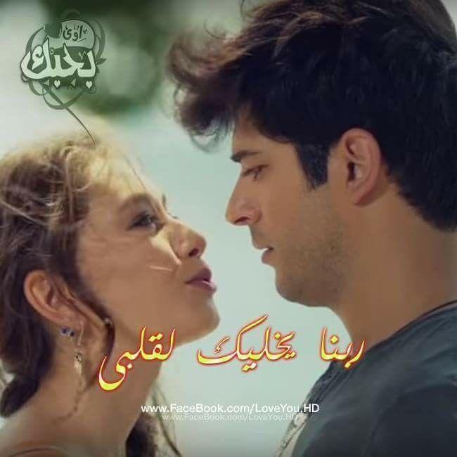 الله لا يحرمني منك حبيبي هيما حب عمري كله Arabic Love Quotes Love Hug Love Words