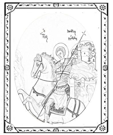 Με το βλέμμα στο νηπιαγωγείο και όχι μόνο....: Άγιος Δημήτριος ο μυροβλήτης