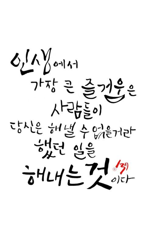 Calligraphy by 13month #캘리그라피 #Calligraphy #인생 #Lifetime #2014