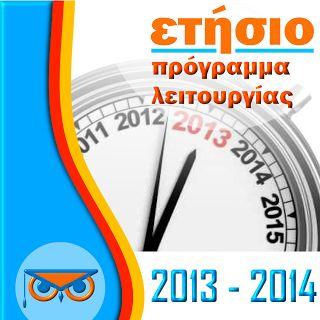 Ετήσιο πρόγραμμα λειτουργίας 2013-14
