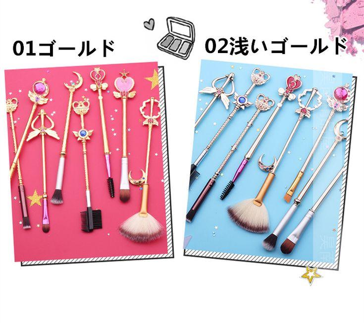 セーラームーン メイクブラシ 魔法少女ピンクかわいい8本セット メイクブラシセット化粧ブラシセット化粧ブラシ