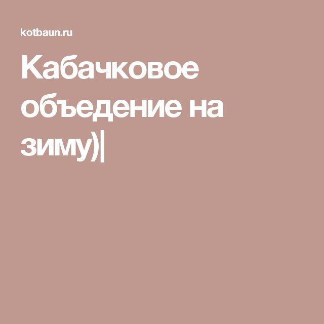 Кабачковое объедение на зиму) 