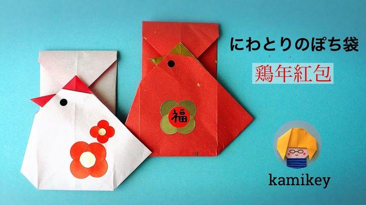 折り紙★にわとりのぽち袋 鶏年紅包/利是封 origami rooster envelope