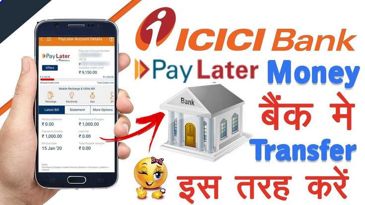 How to Transfer ICICI Pay Later money to Bank Account