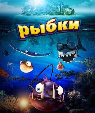 Рыбки (08.12.2016) http://www.yourussian.ru/163747/рыбки-08-12-2016/   Каждый год, современный кинематограф радует нас все новыми и новыми мультфильмами. И главный интересный факт заключается в том, что мультики с удовольствием смотрят не только дети, но еще и взрослые, поскольку мультфильмы поднимают настроение, помогают погрузиться в волшебный мир красок и милого сюжета, забавных героев, полноценного сюжета. На этот раз кинематограф предлагает посмотреть мультфильм «Рыбки», в котором…