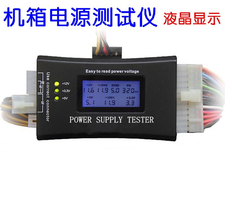 >> Click to Buy << Liquid crystal display case ATX power supply tester computer power fault detection power supply power supply tester #Affiliate