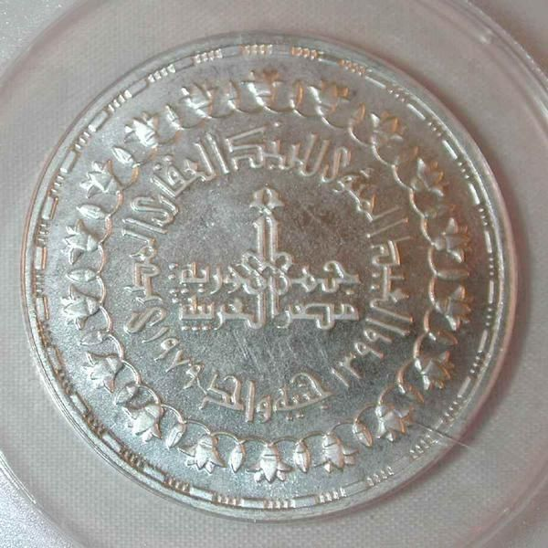 Description: Beautiful Deep Cameo ANACS Proof 67 silver coin from Egypt. This is the 1979 (1399 AH) One Egyptian Pound, crown size, silver coin commemorating th