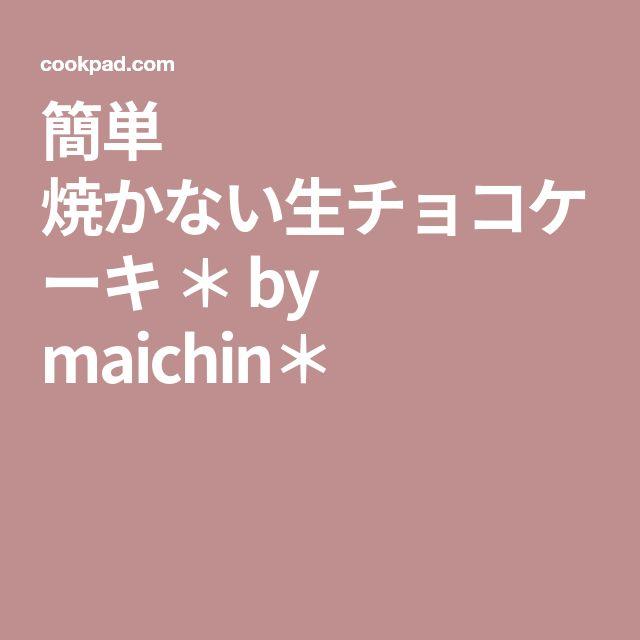 簡単 焼かない生チョコケーキ * by maichin*