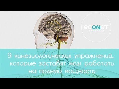 9 кинезиологических упражнений, которые заставят мозг работать на