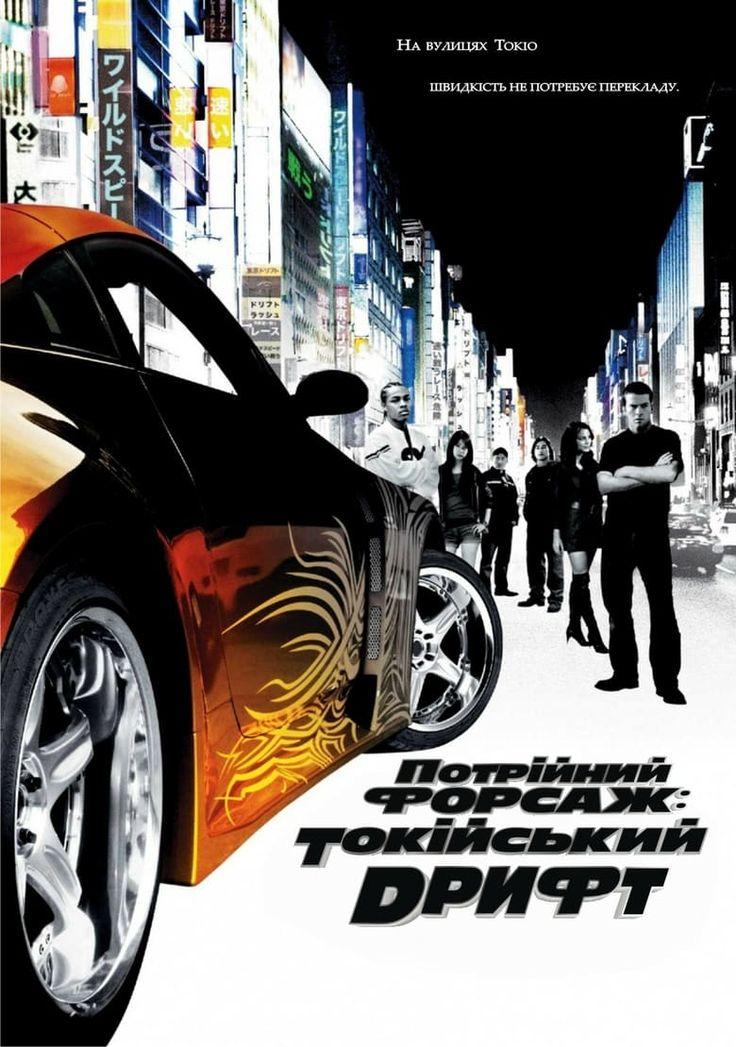 Fast And Furious Tokyo Drift Stream