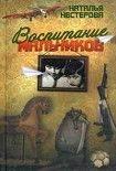 Воспитание мальчиков. Начните читать книги Нестерова Наталья в электронной онлайн библиотеке booksonline.com.ua. Читайте любимые книги с мобильного или ПК бесплатно и без регистрации.