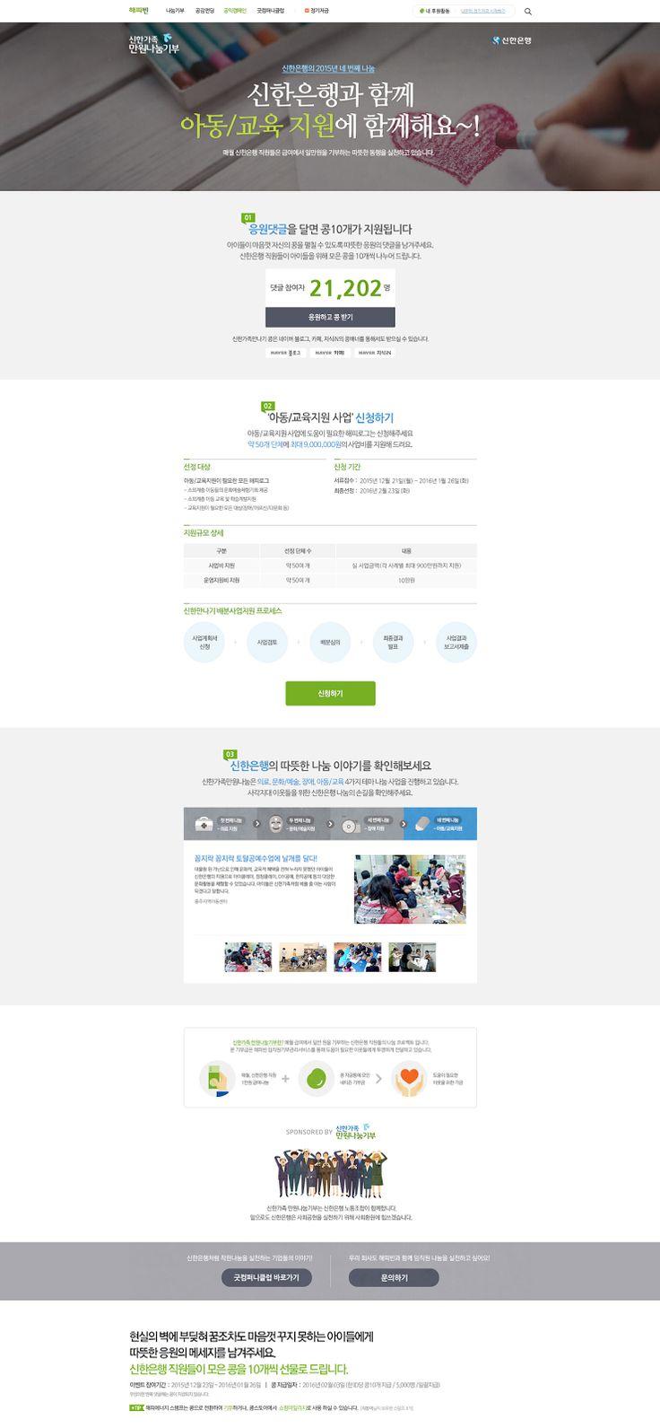 Gpresss: 신한은행 아동/교육 지원 캠페인
