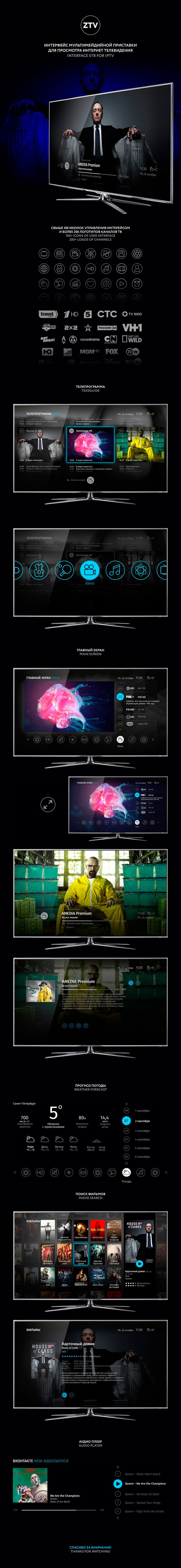 Interface IPTV on Behance