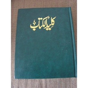 A Concordance to the Urdu Bible (URDU)