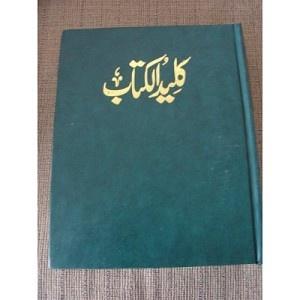 A Concordance to the Urdu Bible (URDU)