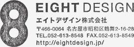 名古屋でリノベーション!エイトデザイン
