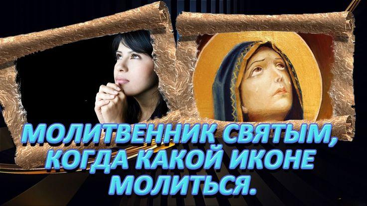 Молитвенник святым, когда какой иконе молиться.