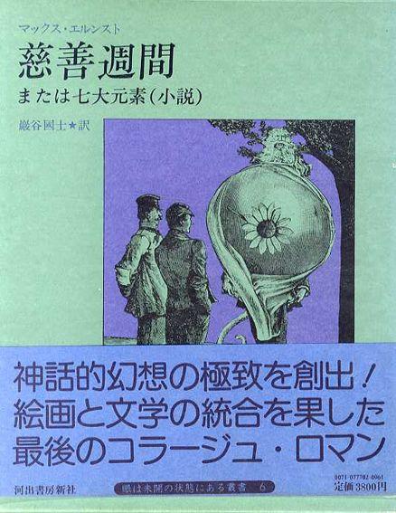 慈善週間 または七大元素(小説) 眼は未開の状態にある叢書6/マックス・エルンスト 野中ユリ装幀
