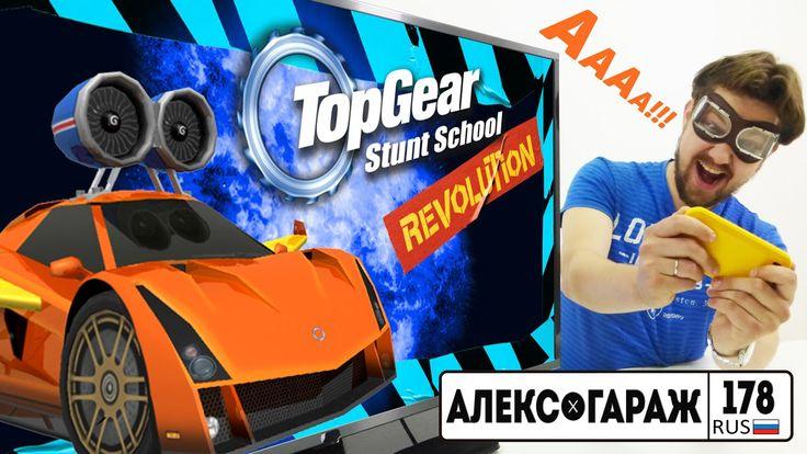 Видео для детей: Гараж Алекса! Обзор игры Top Gear Stunt School. Игра пр...