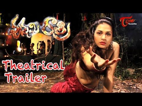 Punnami rathri telugu movie theatrical trailer monal gajjar shraddha das