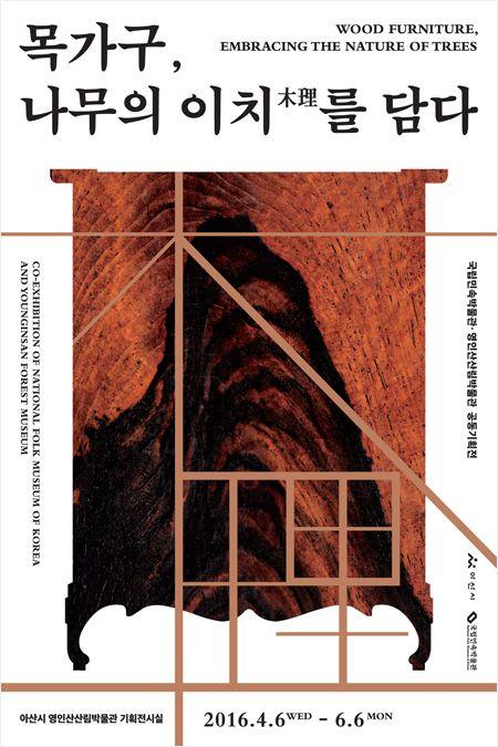 목가구, 나무의 이치를 담다 전시 포스터