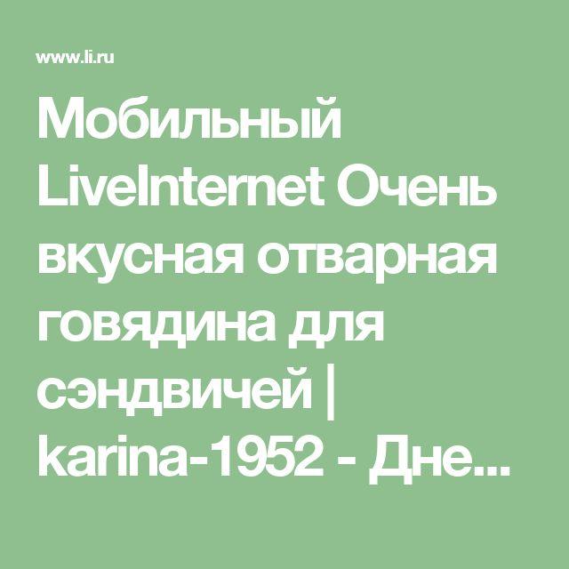 Мобильный LiveInternet Очень вкусная отварная говядина для сэндвичей | karina-1952 - Дневник karina-1952 |
