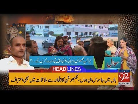 92 News Headlines 10:00 AM - 28 December 2017 - 92NewsHDPlus, Latest News Headlines from Pakistan   #92 News Headlines 10:00 AM 28 December 2017 #92 News Headlines 28 December 2017 #92NewsHDPlus