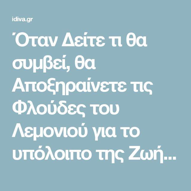 Όταν Δείτε τι θα συμβεί, θα Αποξηραίνετε τις Φλούδες του Λεμονιού για το υπόλοιπο της Ζωής Σας -idiva.gr
