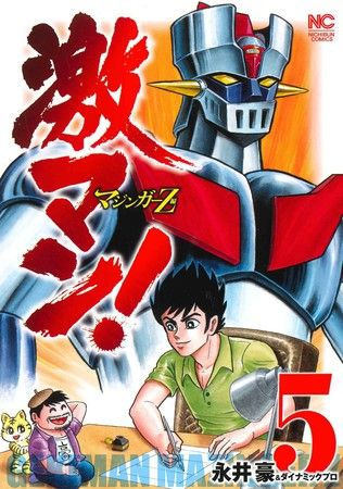 Author's Gekiman! Cutie Honey-hen manga ended on Friday    The 2,582nd issue of Nihonbungeisha's Weekly Manga Goraku magazine revealed on Friday that Go Nagai will resume his Gekiman! Mazinger Z-hen manga in 2018. The same issue also published the final chapter...-http://trb.zone/go-nagai-resumes-gekiman-mazinger-z-hen-manga-in-2018.html