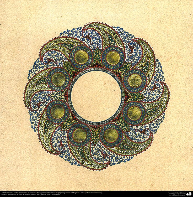Arte Islámico - Tazhib persa estilo Shams-e -Sol- (ornamentación de las páginas y textos valiosos)