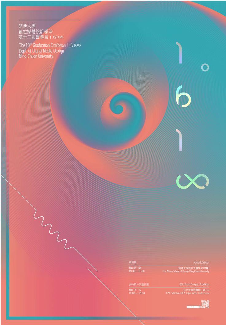 銘傳_數位媒體設計學系_1.61∞