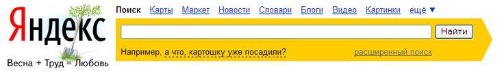 [Яндекс Doodle 065. 30.04.2009] Длинные выходные
