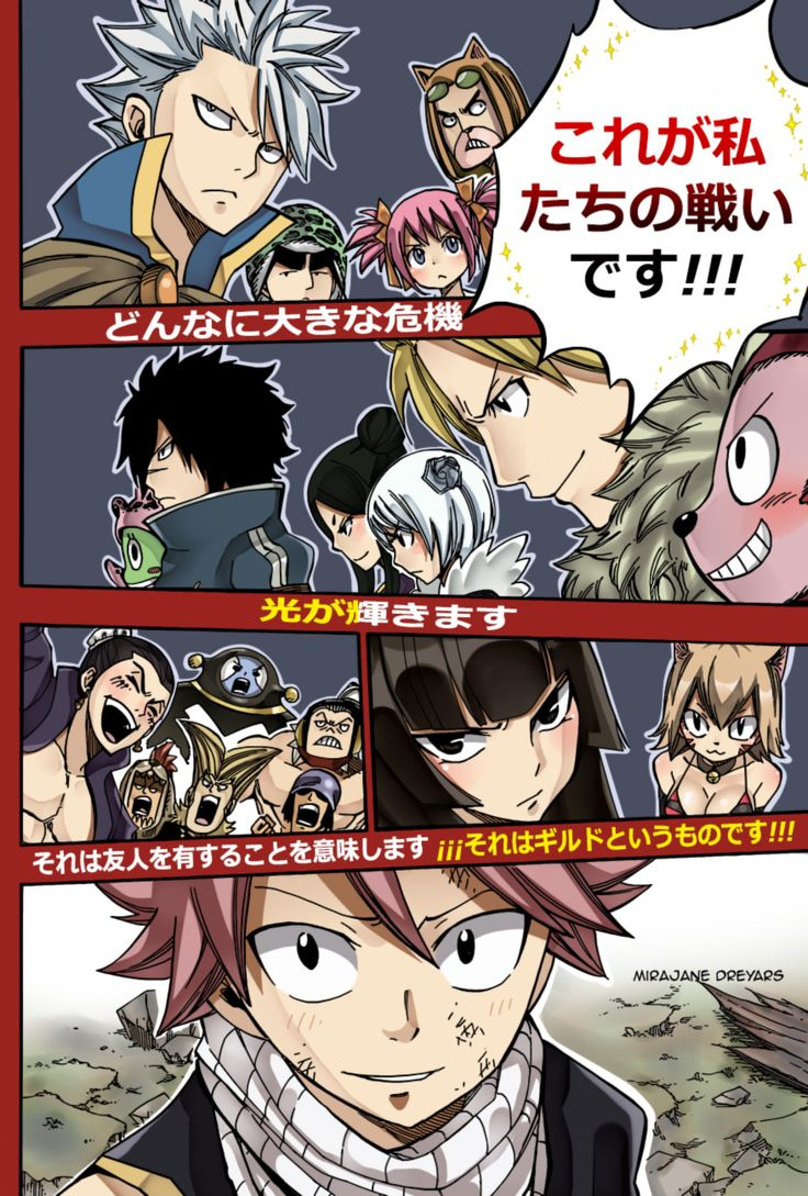 Fairy Tail 462 Page 20