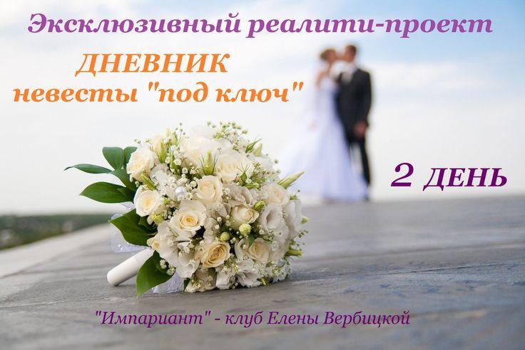 2 день Реалити проект. Какие женщины выходят замуж. Выйти замуж за милли...