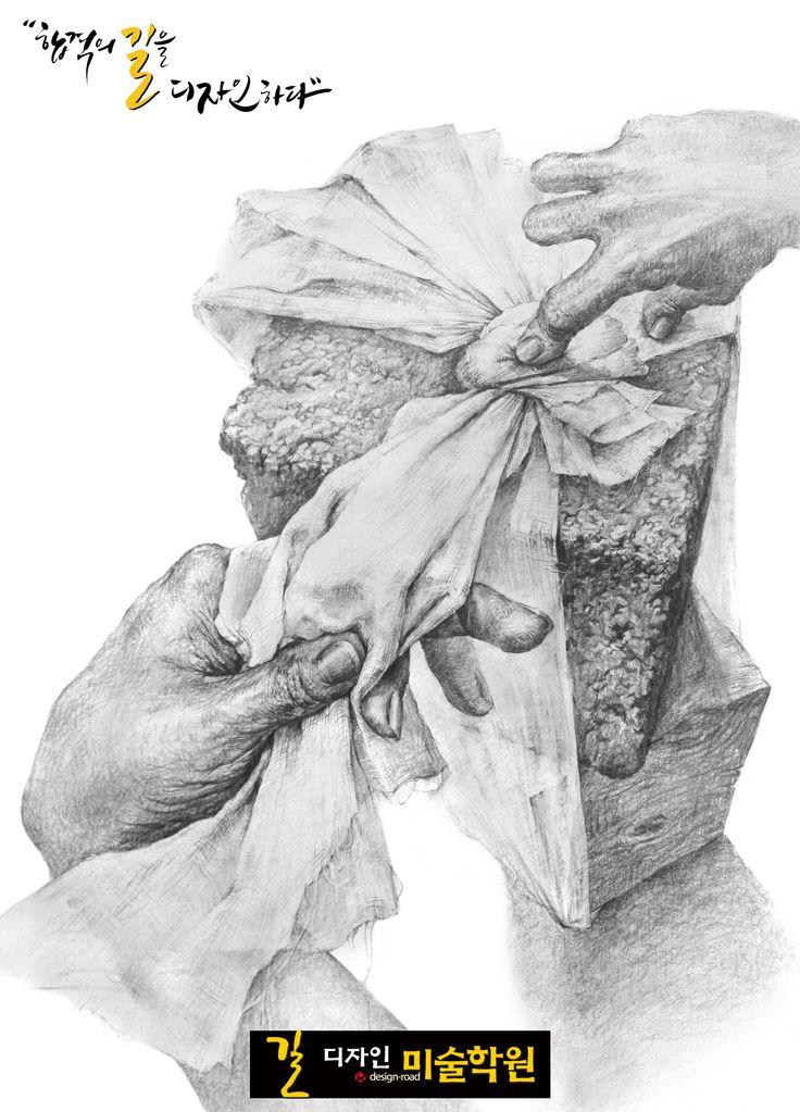 기초디자인 입시전문길미술학원 소묘전문미술학원 http://blog.naver.com/ppspyc