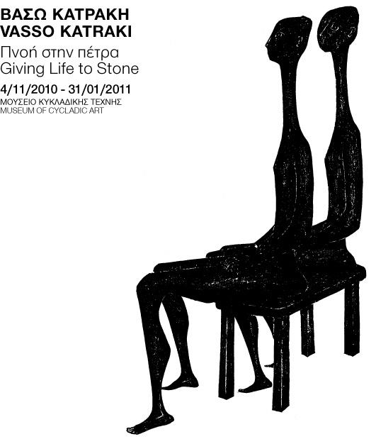"""Vasso Katraki"" exhibition poster"
