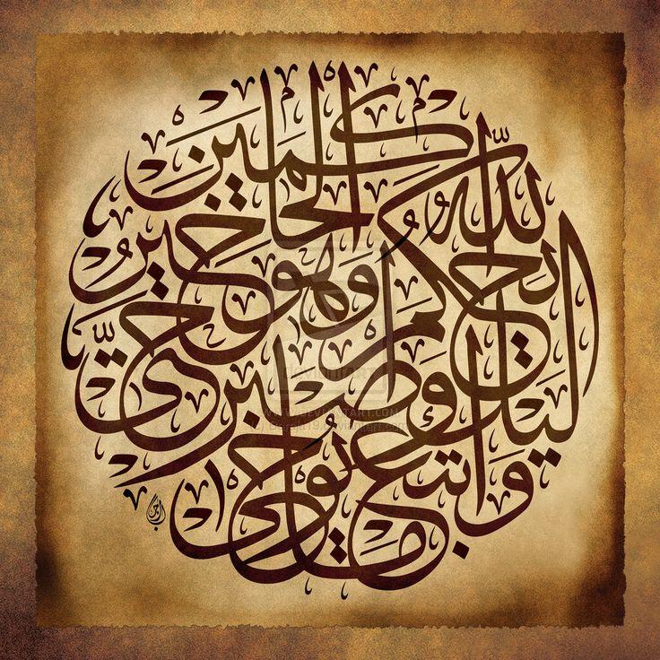 Surah Yunus 109 by Baraja19.deviantart.com on @deviantART